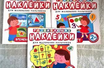 Многоразовые наклейки для малышей. Обзор популярных серий